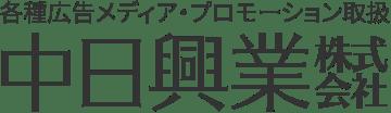 各種広告メディア・プロモーション取扱 中日興業株式会社