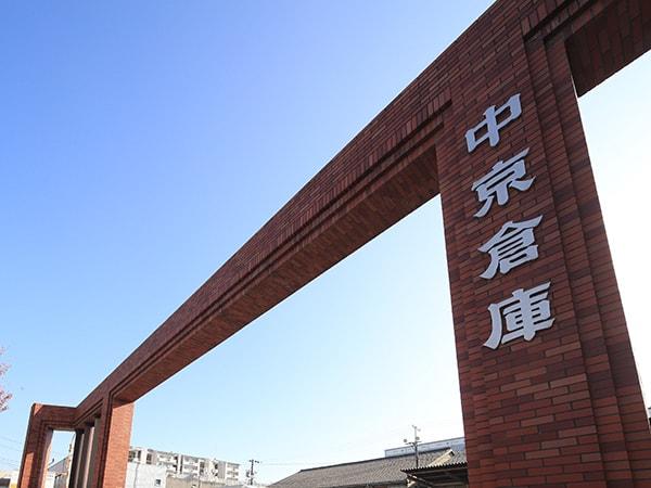 中京倉庫入口